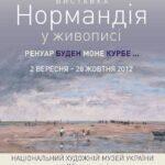 Выставка картин Моне в Киеве 2012