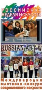 конкурсы рисования, неделя искусств