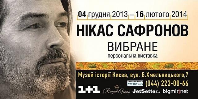 выставка никаса сафронова в киеве, 2013