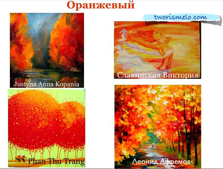 оранжевый цвет в живописи, значение
