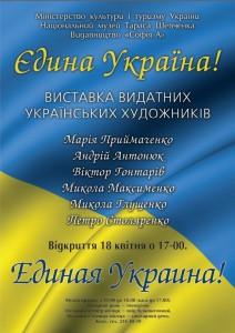 выставка живописи в Киеве
