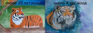 мои рисунки тигра годы спустя