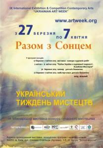 украинская неделя искусств 2014 в киеве