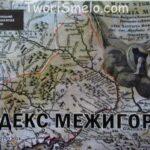 Выставка в Киеве «Кодекс Межигорья» 26.04 — 27.07.2014