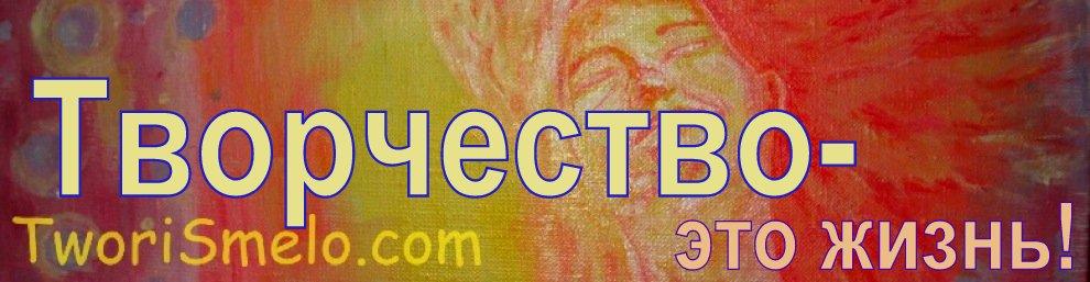 tworismelo.com/-- творческая жизнь