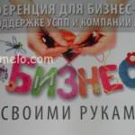 """Конференция """"Мастерская предпринимательства 16.11.2012"""""""