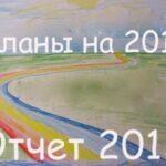 Итоги и планы на 2014