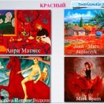 Значение цвета и живопись, 1-я часть