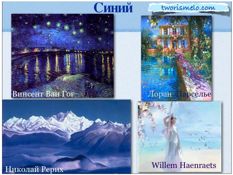 значение цвета, синий в живописи