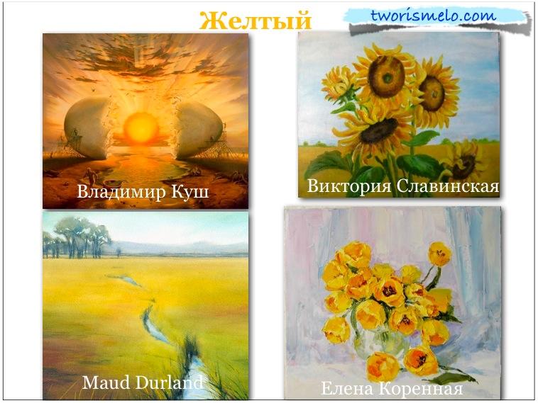 цвет в живописи, желтый