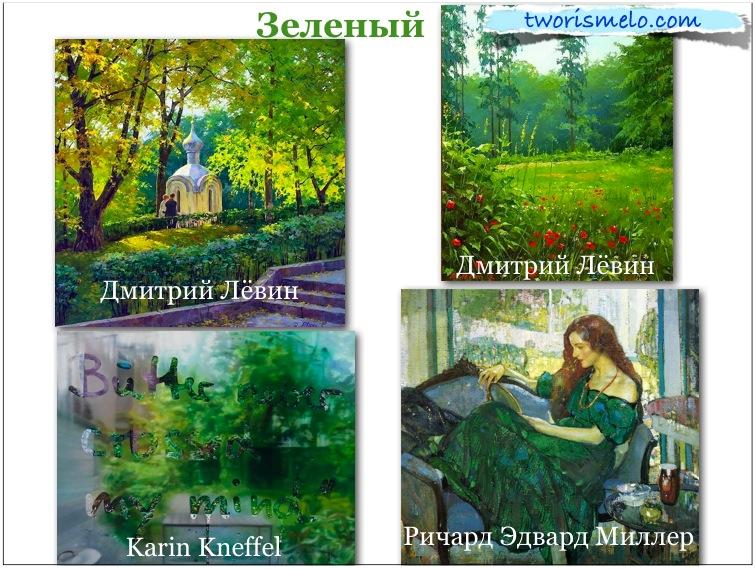 зеленый цвет в живописи, его значение