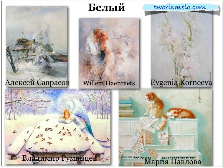 значение белого цвета в живописи